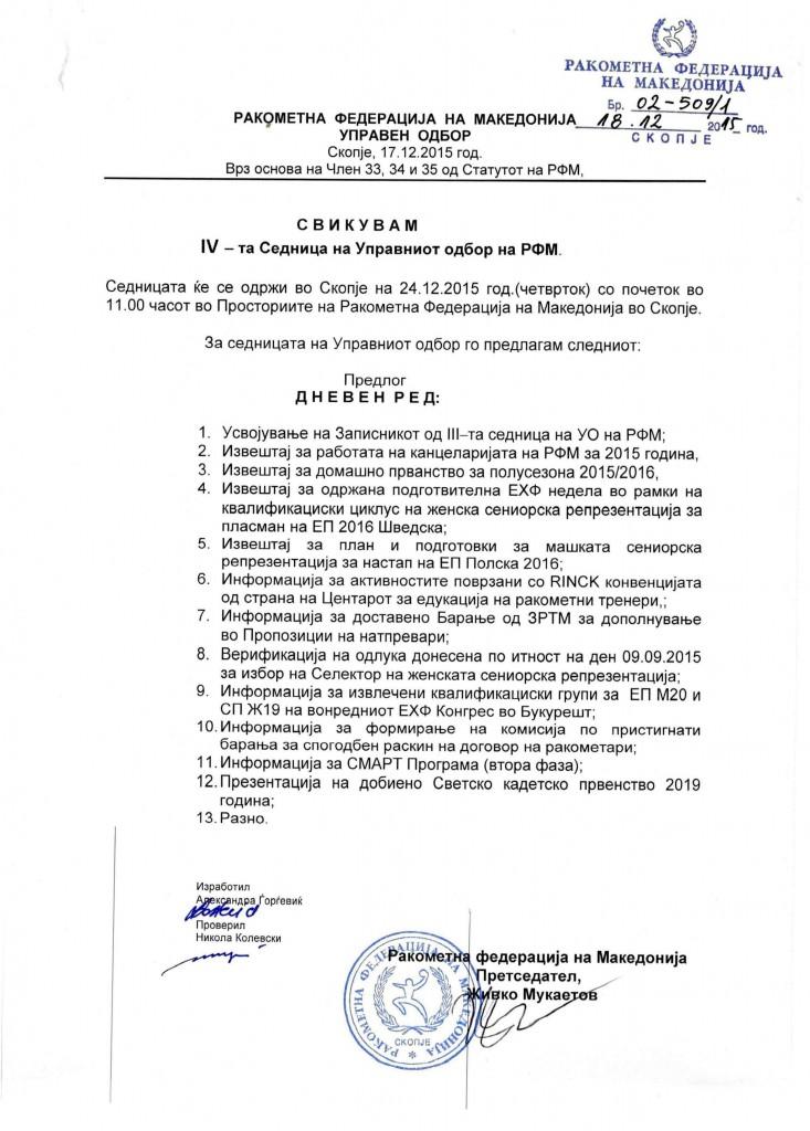Дневен ред IV-та седница на У.О на РФМ